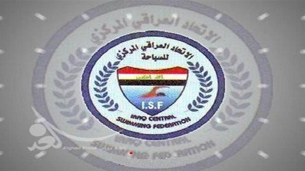 اصدار مذكرة استقدام لمتهم بانتحال صفة رئيس الاتحاد العراقي للسباحة