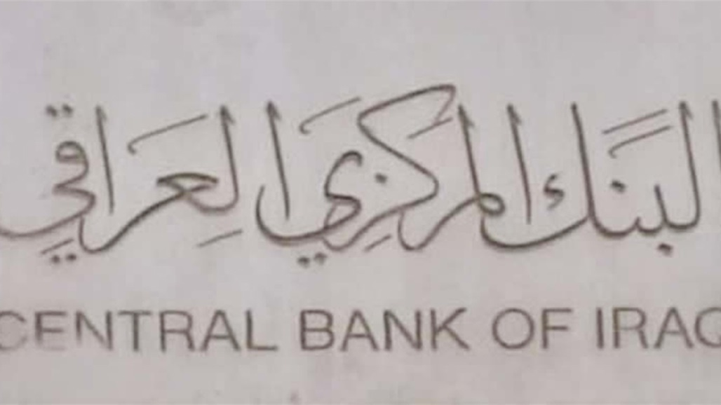 The Central Bank announces the adjustments of funds entering and leaving Iraq