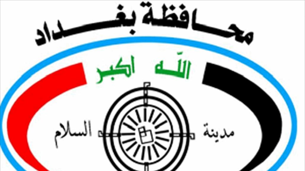 مجلس بغداد يصدر بيانا بشأن الترشيح على منصب المحافظ
