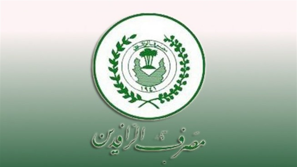 Rafidain Bank: Many government departments have applied to settle their salaries and get advances Doc-P-325120-637094847248273185