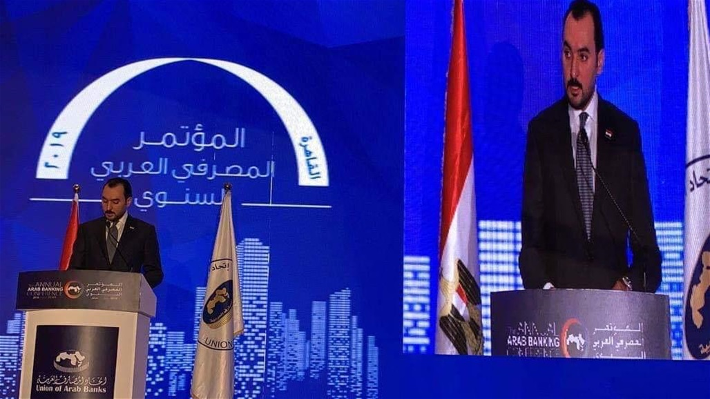 "The Union of Arab Banks calls for ""conservative"" policies in credit and lending"
