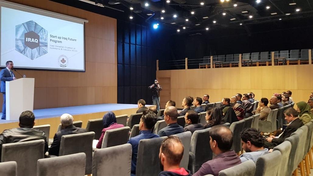 Iraq Future Project (IraqFuture) Launched Doc-P-329672-637129471978644611