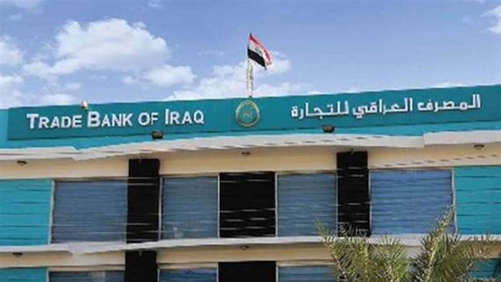 Iraqi Trade Bank announces results of profits and revenues last year