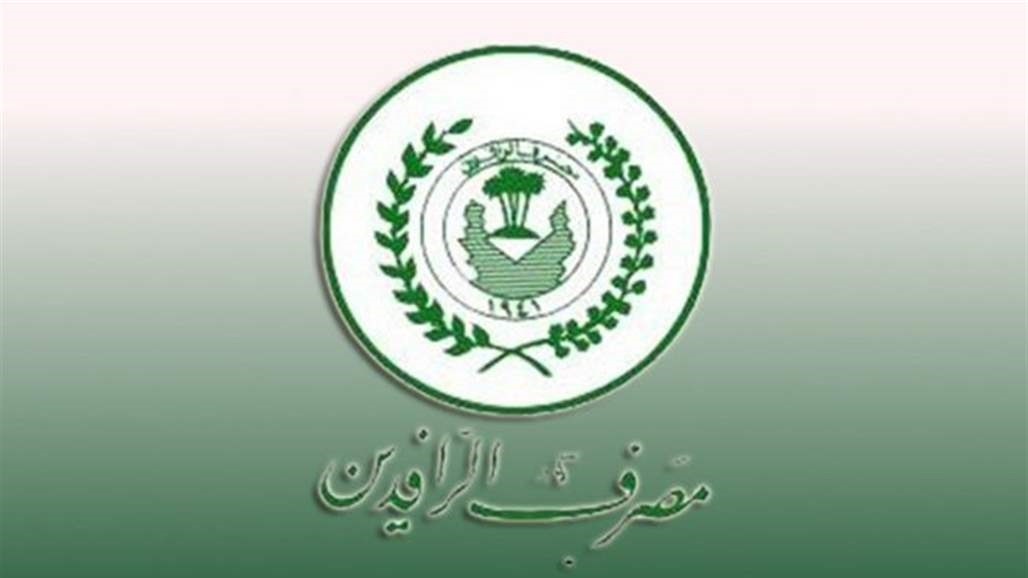 Al-Rafidain issues a statement regarding the advances of employees and retirees