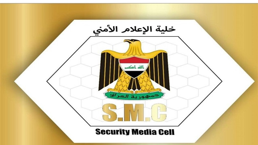 The Security Media Cell issued a statement regarding the fall of the two rockets in the Green Zone