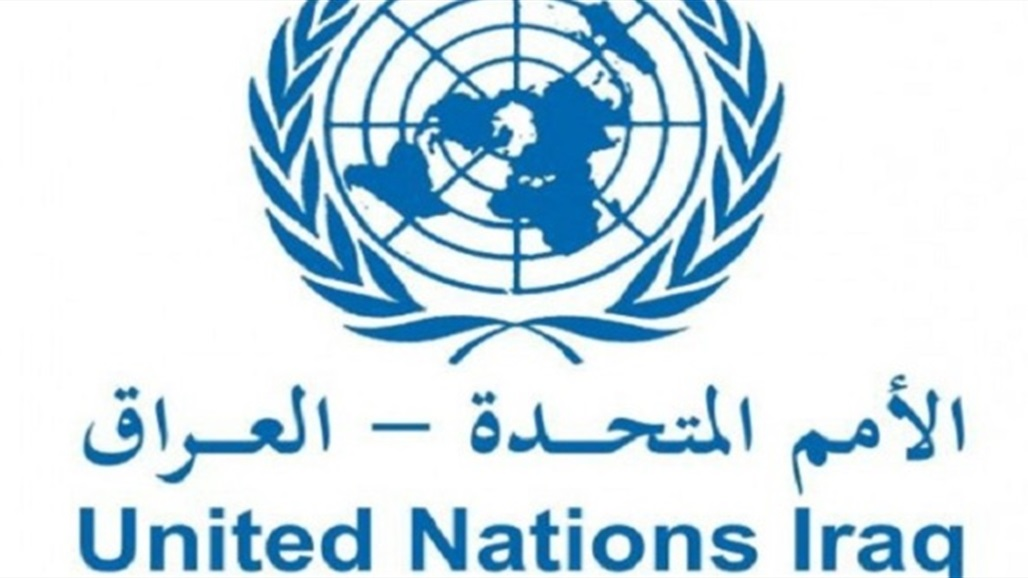 The United Nations calls for the protection of freedom of expression for all Iraqis without fear Doc-P-333464-637163514395262010