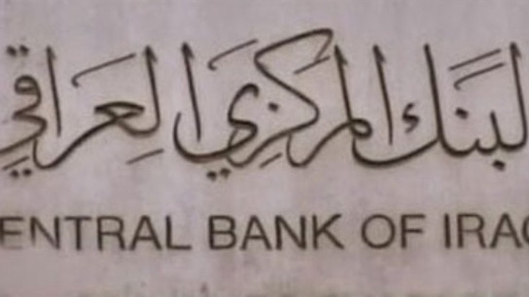 The Central Bank of Iraq decides to postpone the payment of loan installments for a period of three months Doc-P-338441-637204110247145254