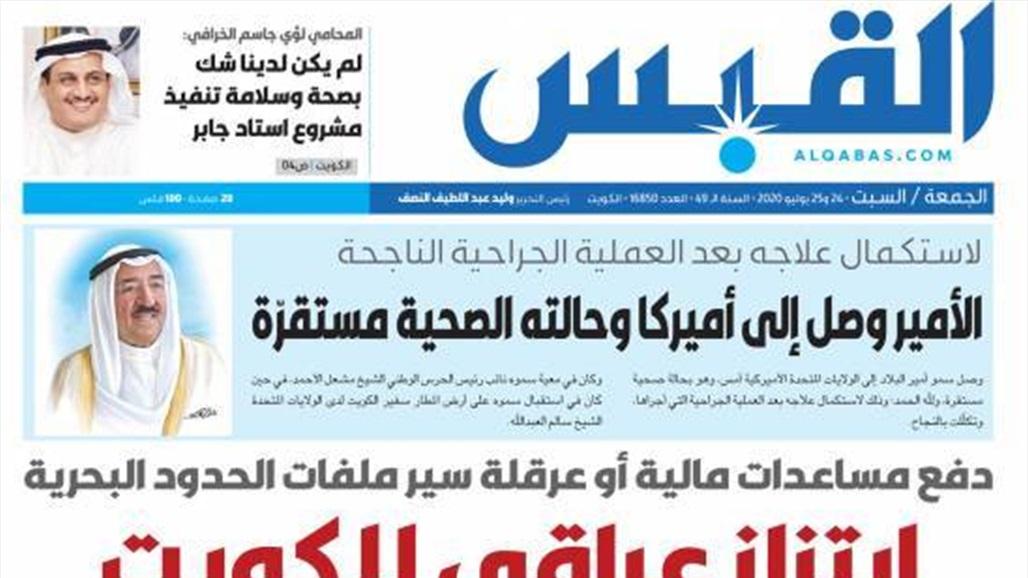 Newspaper: Iraq extorts Kuwait politically to obtain financial aid