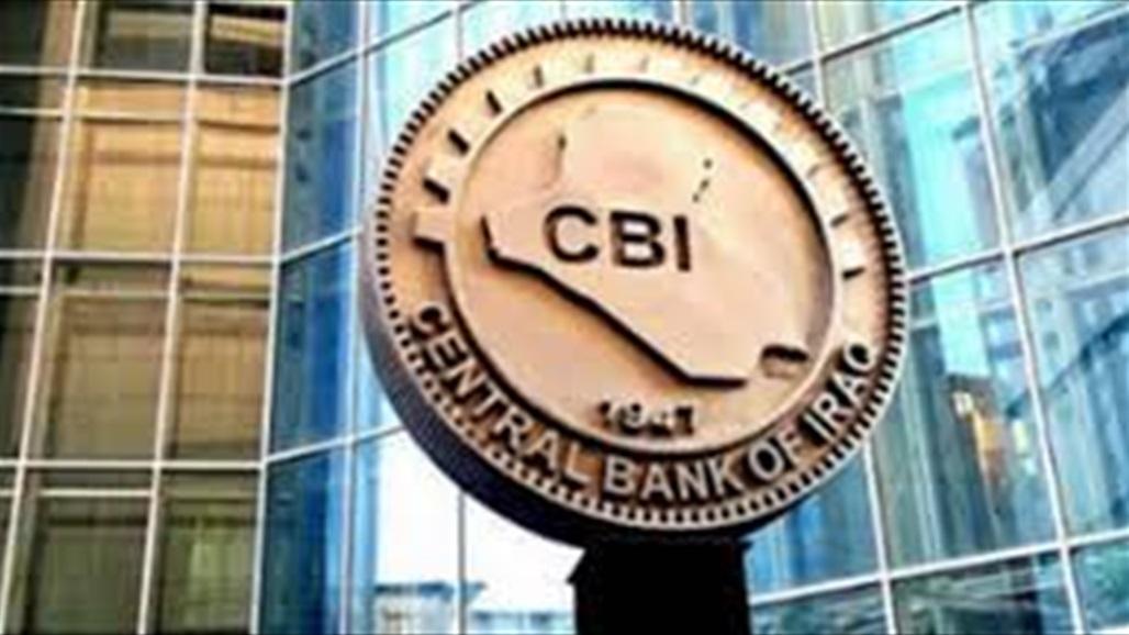 البنك المركزي: المباشرة بتنفيذ خطوات إصلاح القطاع المصرفي