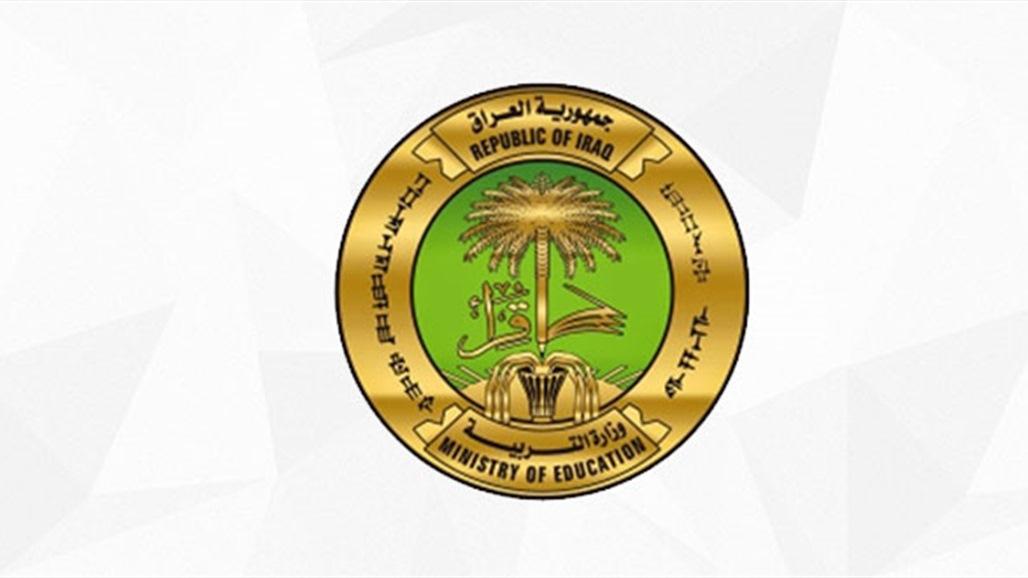 وزير التربية العراقي يوجه بعدم
