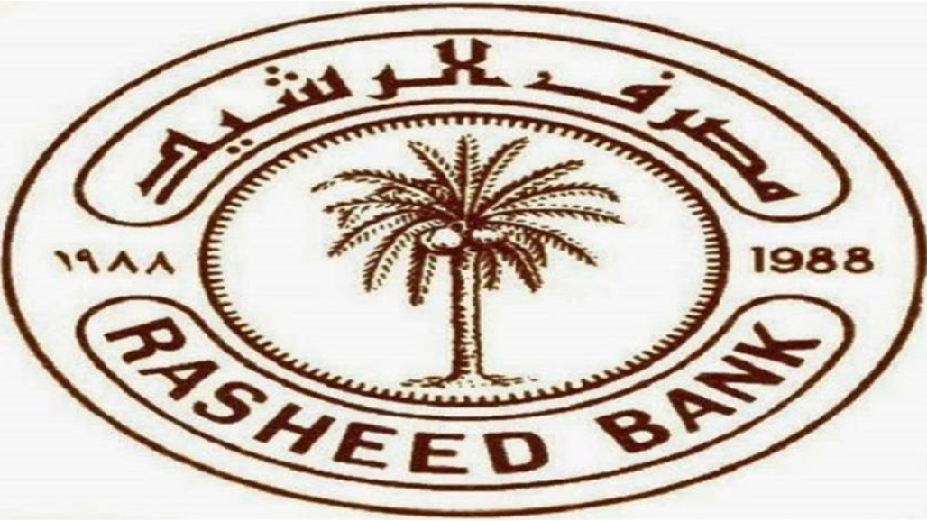 Al-Rasheed decides to increase the number of withdrawals of MasterCard outlets Doc-P-363783-637404229112980442