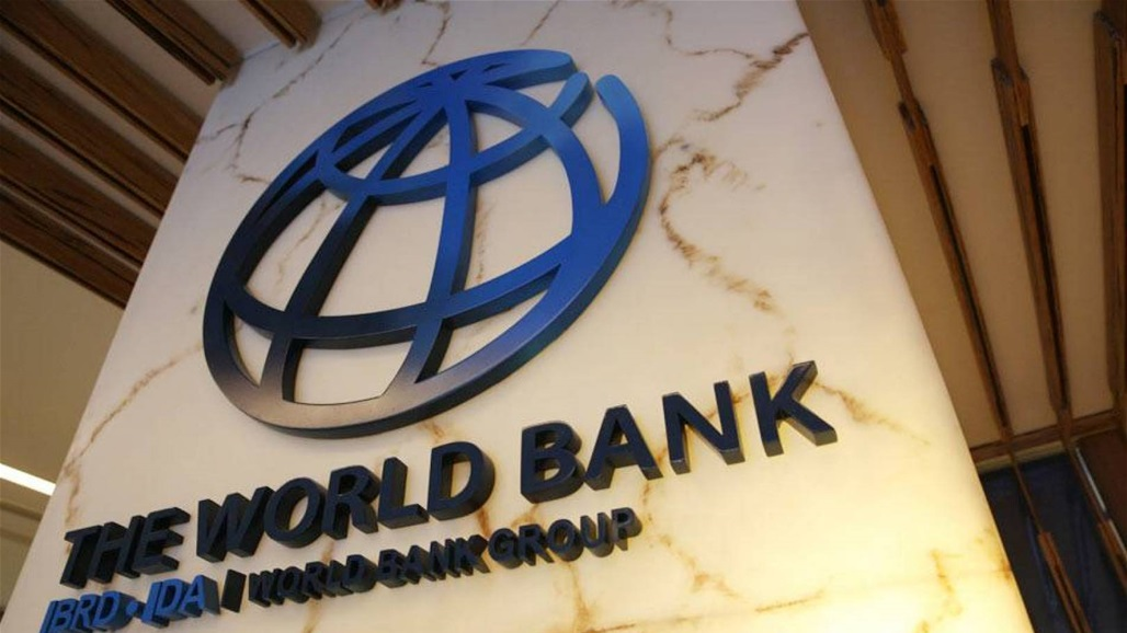 The World Bank launches the report on human development reform in Iraq
