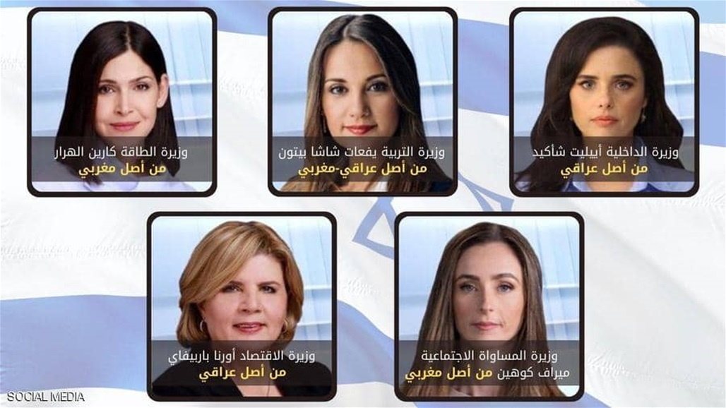 أغلبهن من أصول عراقية.. النساء يكتسحن حكومة إسرائيل