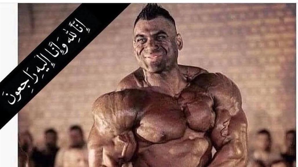 وفاة بطل العراق لكمال الأجسام بجلطة دماغية