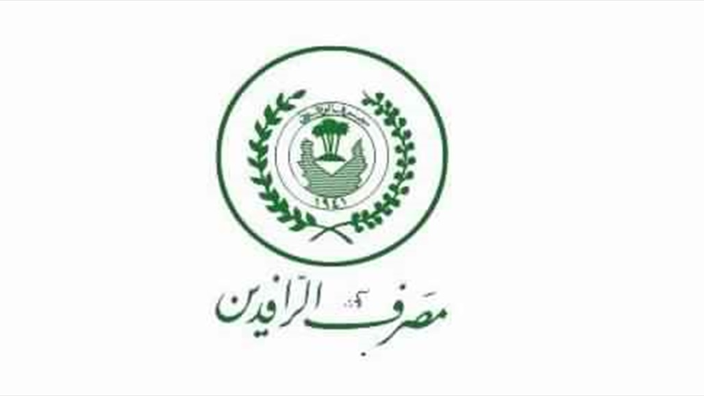 Al-Rafidain announces the outcome of opening bank accounts to deposit citizens money in the bank