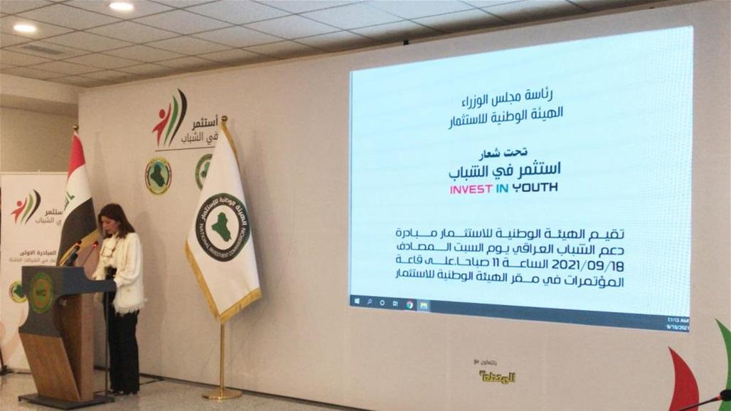 """""""استثمر في الشباب"""".. الهيئة الوطنية للاستثمار تعلن إطلاق مبادرة جديدة"""