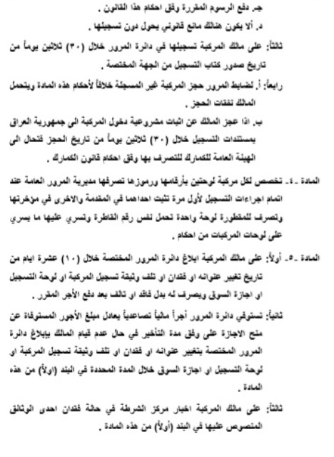 The text of the Traffic Law after its publication in the Iraqi fact sheet ExtImage-1044709-870537152