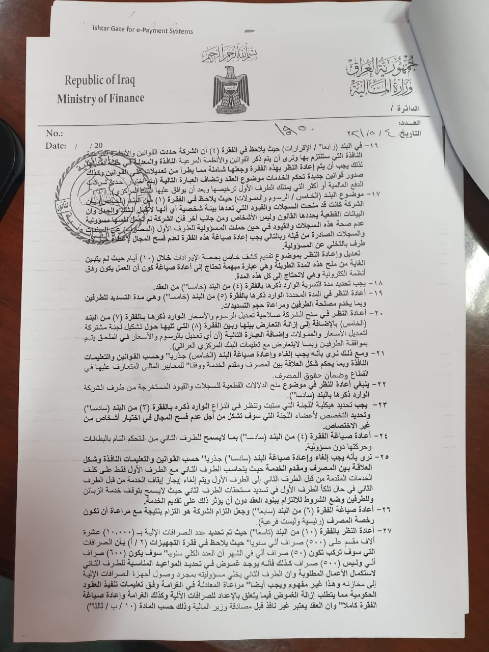 """The Ministry of Finance sets new conditions for """"electronic payment"""" in Rafidain and recommends canceling the contract ExtImage-1500138-1598259328"""