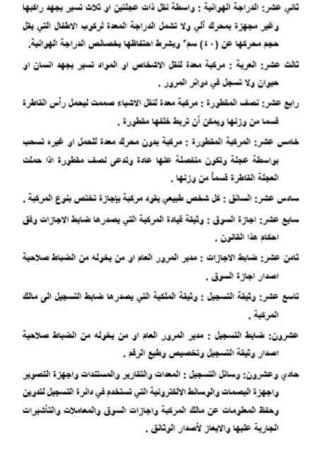 The text of the Traffic Law after its publication in the Iraqi fact sheet ExtImage-1726060-453453408