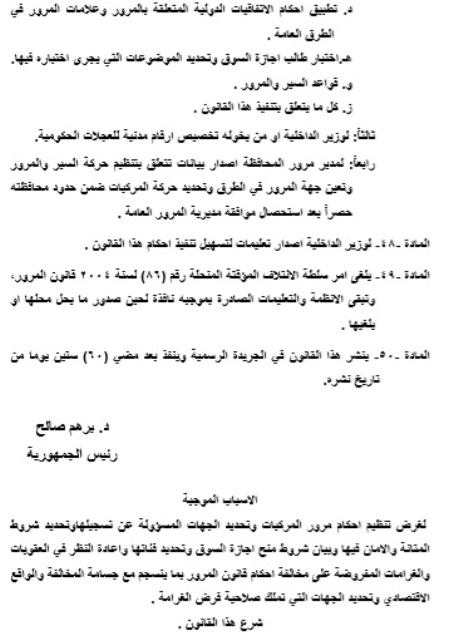 The text of the Traffic Law after its publication in the Iraqi fact sheet ExtImage-1896387-1816948352