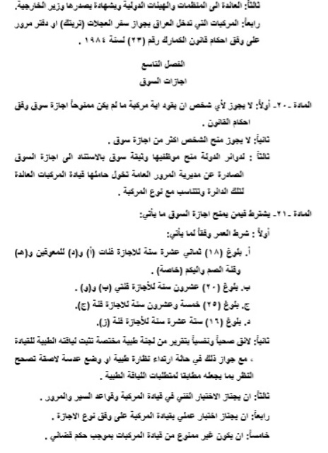 The text of the Traffic Law after its publication in the Iraqi fact sheet ExtImage-1965247-278435104
