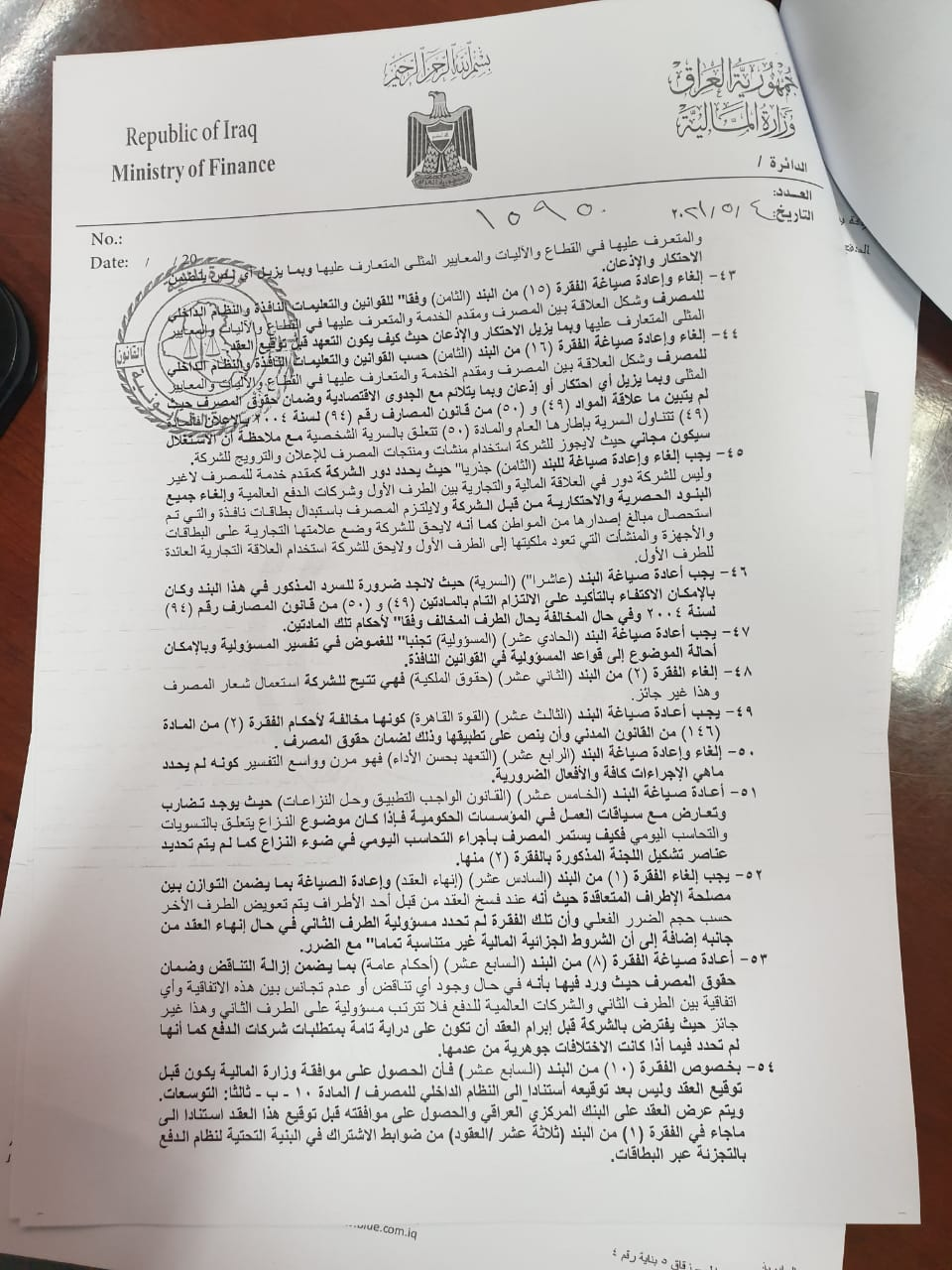 """The Ministry of Finance sets new conditions for """"electronic payment"""" in Rafidain and recommends canceling the contract ExtImage-2011372-942436544"""