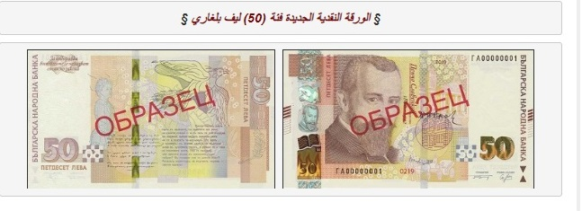 The Bulgarian National Bank informs the Central Bank of Iraq to renew its (50) Lev currency note ExtImage-2236503-682396288