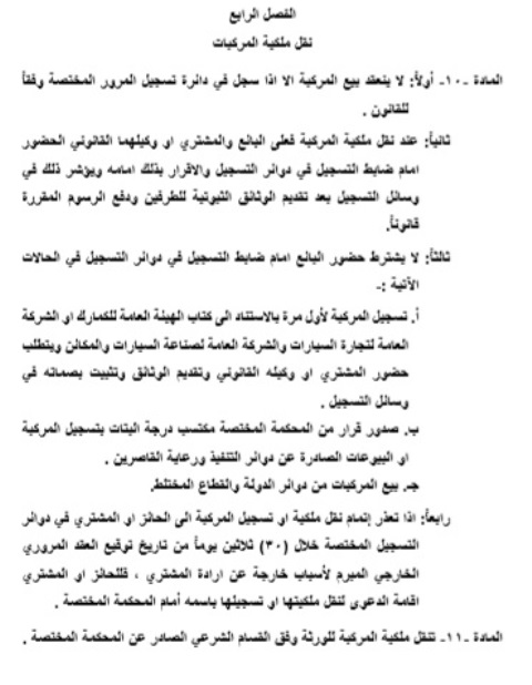 The text of the Traffic Law after its publication in the Iraqi fact sheet ExtImage-2450968-401198624