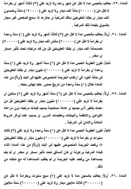 The text of the Traffic Law after its publication in the Iraqi fact sheet ExtImage-2476240-475212448