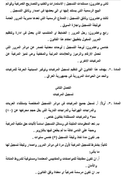 The text of the Traffic Law after its publication in the Iraqi fact sheet ExtImage-3007657-891105984