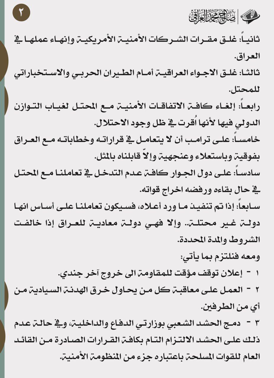 ابن السيستاني يصدر بيانا عوضا عن أبيه ومقتدى الصدر يصدر بيانا باسم مستعار يدعو للحفاظ على السفارة الامريكية !!