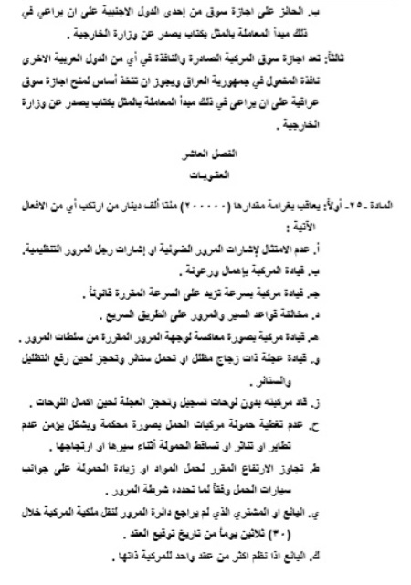 The text of the Traffic Law after its publication in the Iraqi fact sheet ExtImage-3348342-641838400