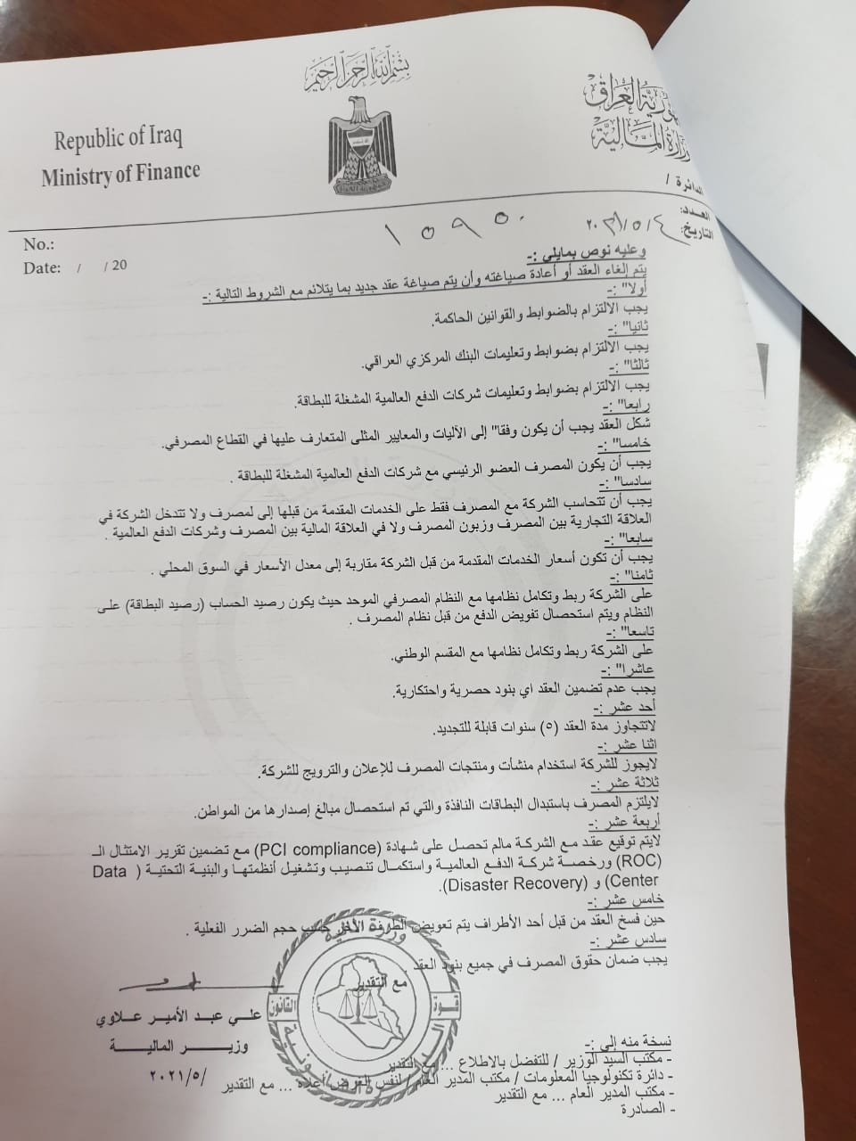 """The Ministry of Finance sets new conditions for """"electronic payment"""" in Rafidain and recommends canceling the contract ExtImage-3372457-1529350656"""