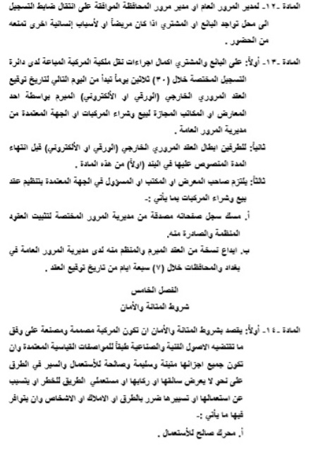 The text of the Traffic Law after its publication in the Iraqi fact sheet ExtImage-3473336-801933632