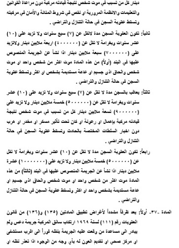 The text of the Traffic Law after its publication in the Iraqi fact sheet ExtImage-3526699-752608512