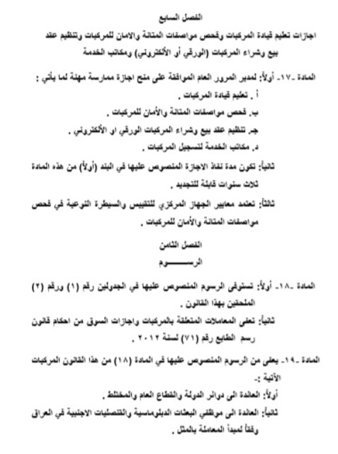 The text of the Traffic Law after its publication in the Iraqi fact sheet ExtImage-3550194-113090872