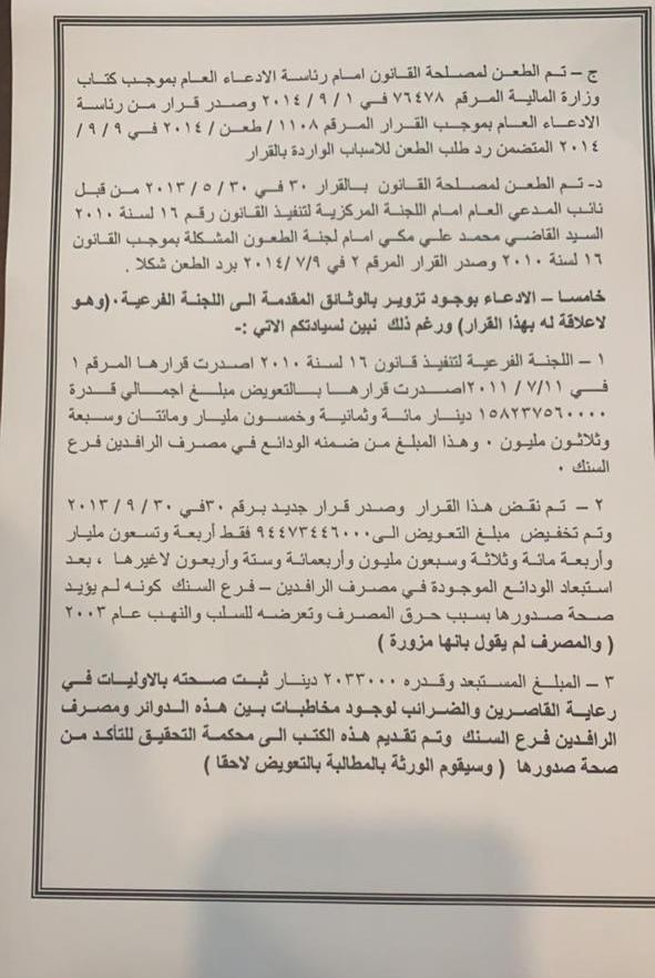صحيفة العراق تنشر الوثائق الخاصة بعلي الصجري ابوه متوفيا وليس شهيدا حسب محكمة التمييز