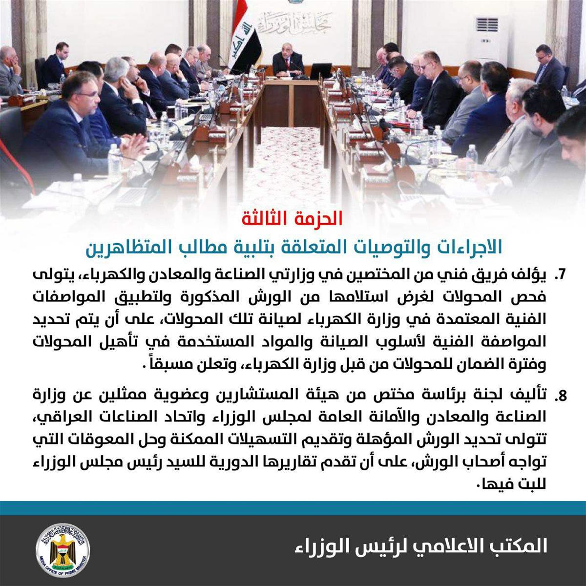 الحزمة الثالثة من مكافآت عبد المهدي للمتظاهرين قبل 25/10 ومع كل قرار صورته!!!!