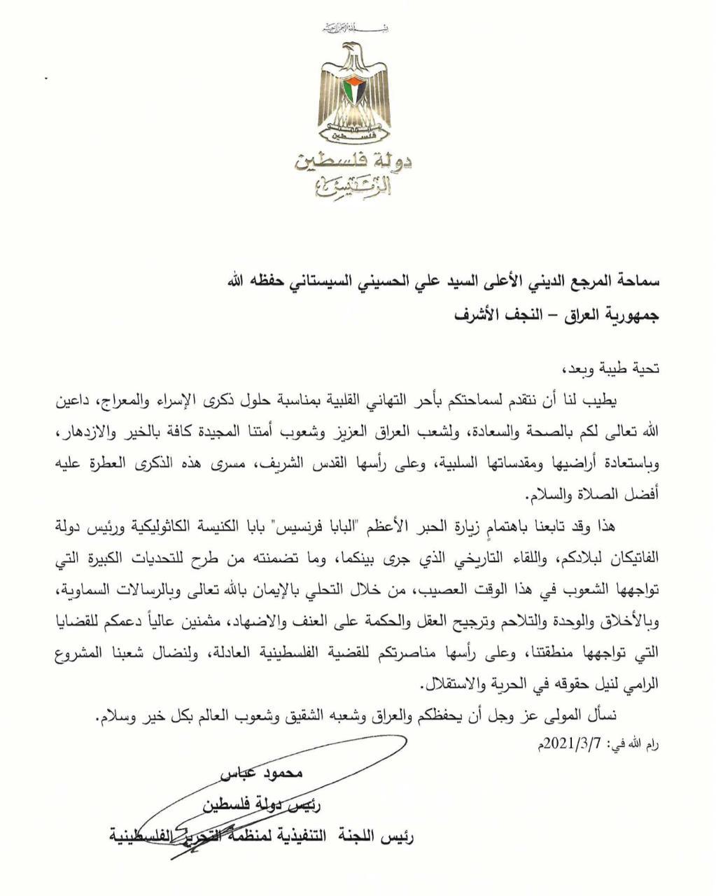 الرئيس الفلسطيني يبعث رسالة شكر إلى السيد السيستاني