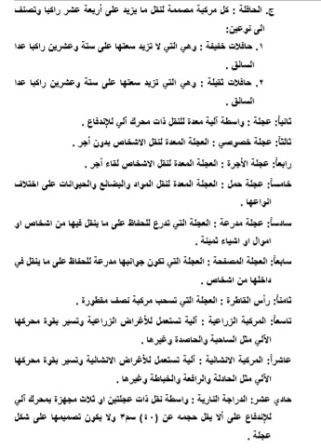The text of the Traffic Law after its publication in the Iraqi fact sheet ExtImage-3985955-707298624