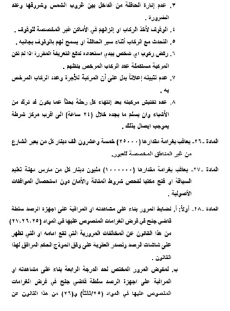The text of the Traffic Law after its publication in the Iraqi fact sheet ExtImage-4326589-1641472256