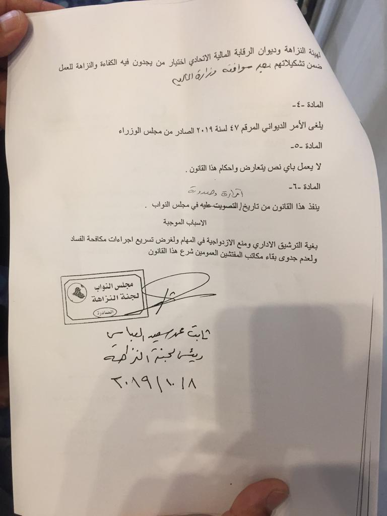 البرلمان يلغي قرار بريمر قبل 16 عاما بشأن المفتشين العموميين وتكليف الادعاء العام بمهامهم