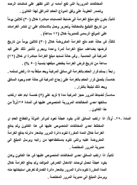 The text of the Traffic Law after its publication in the Iraqi fact sheet ExtImage-4858588-1726921472
