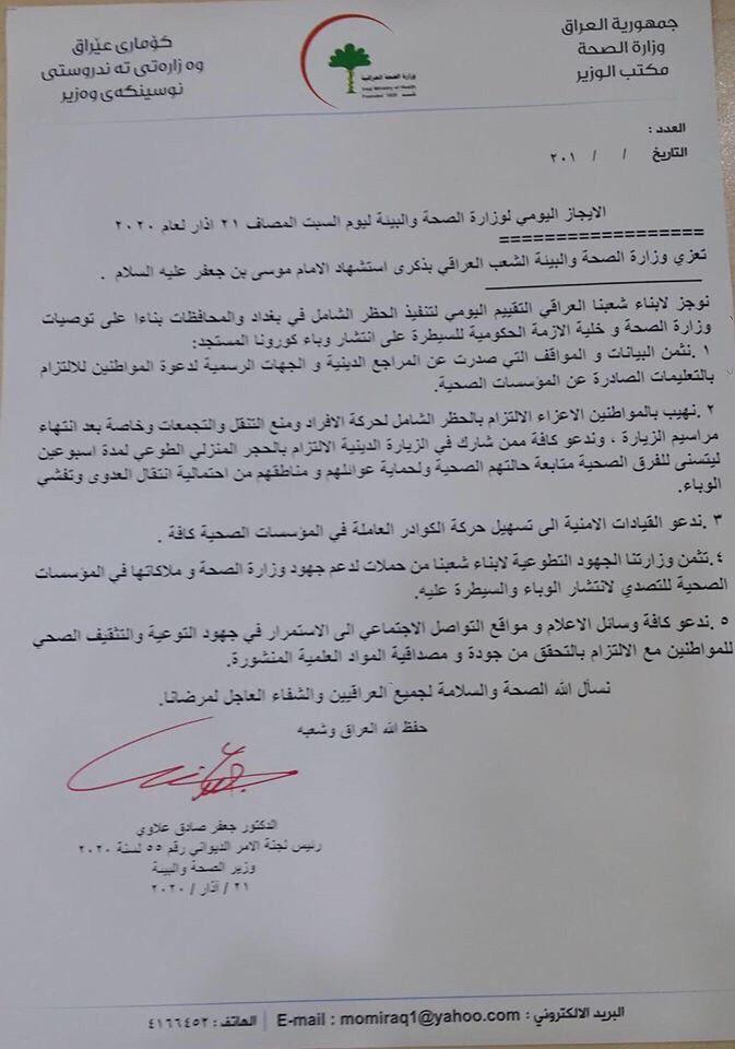 اغلاق مداخل ومخارج مدينة الصدر شرقي بغداد بالكتل الكونكريتية والصحة تحجز الزوار اسبوعين