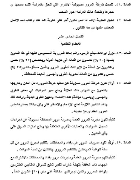 The text of the Traffic Law after its publication in the Iraqi fact sheet ExtImage-5222769-1475243008