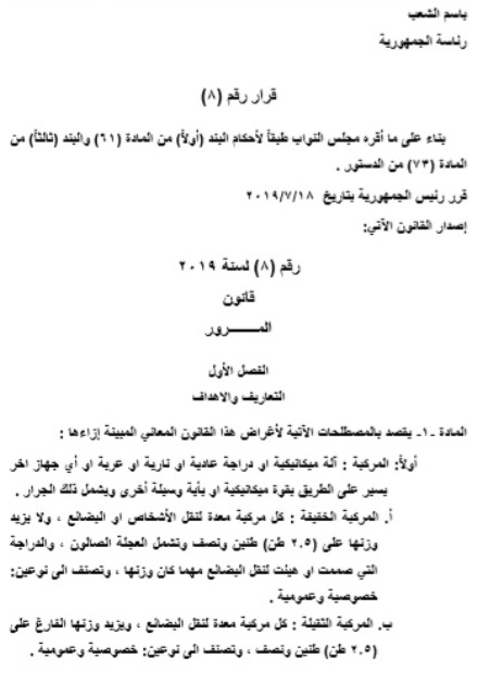 The text of the Traffic Law after its publication in the Iraqi fact sheet ExtImage-5377711-542747840