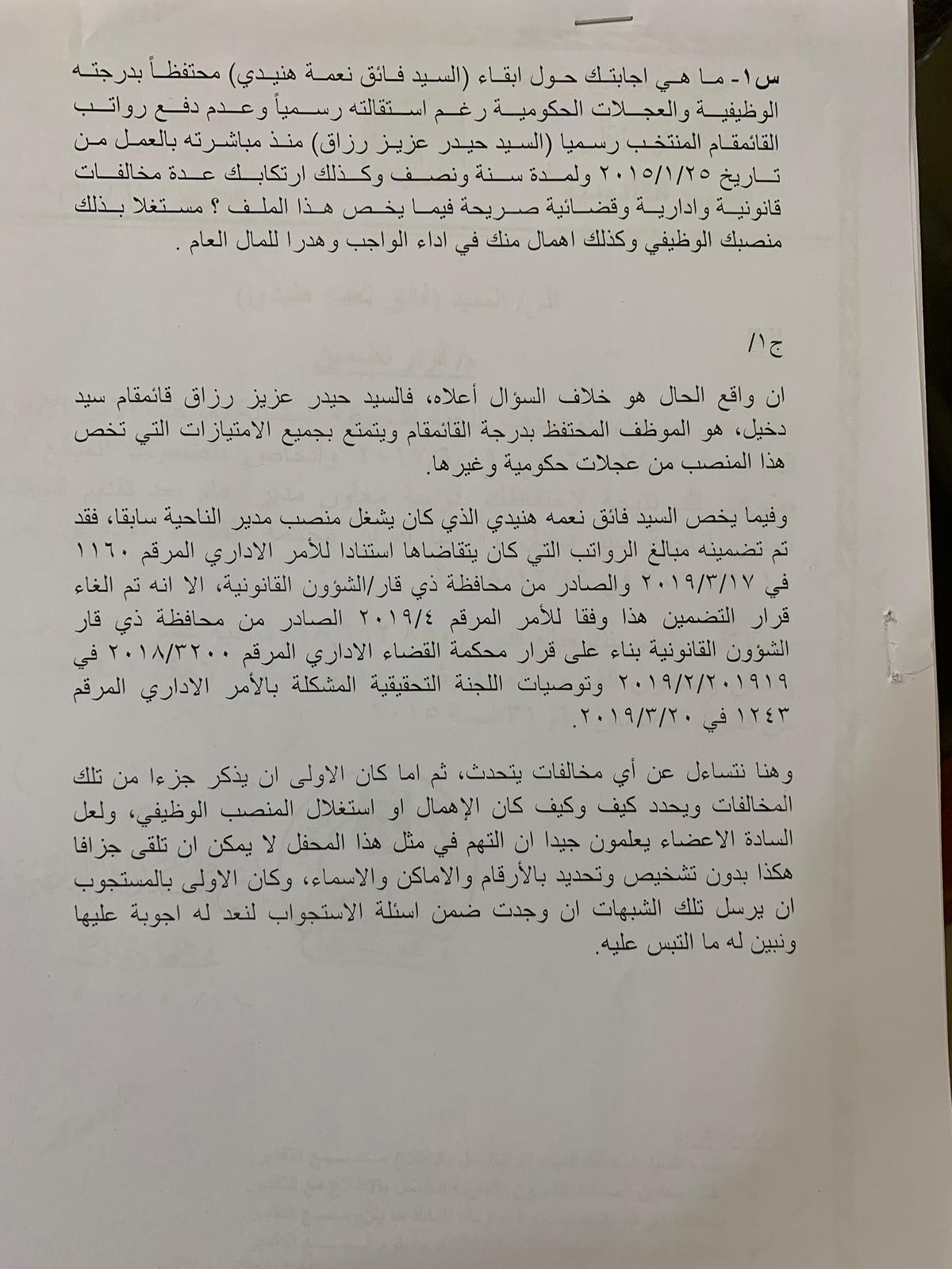 مجلس محافظة ذي قار يطرد المحافظ نجل اية اللة العظمى الناصري