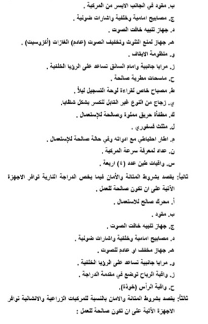 The text of the Traffic Law after its publication in the Iraqi fact sheet ExtImage-5476439-996971456