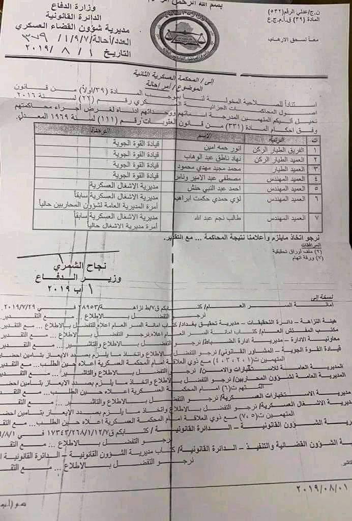 فريق اول ركن طيار كردي قائد للقوة الجوية يهرب من المحكمة ببغداد وقبض عليه بعد ليش تعتبون على الافغان