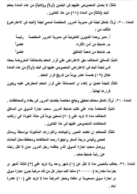The text of the Traffic Law after its publication in the Iraqi fact sheet ExtImage-5664370-843559616